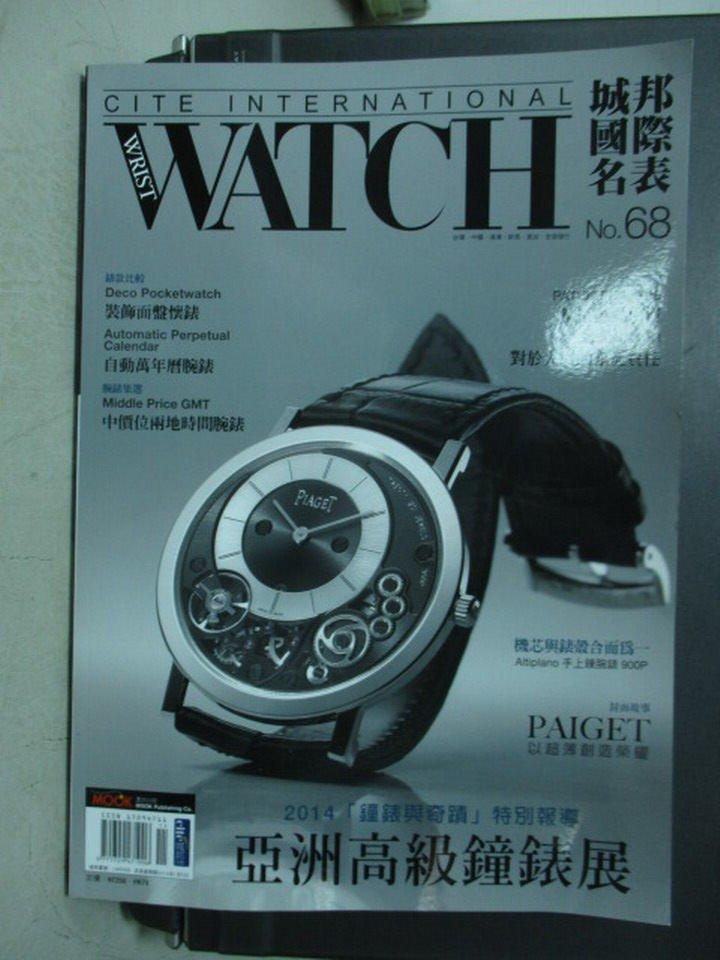 【書寶二手書T9/收藏_ZGI】城邦國際名表_68期_亞洲高級鐘錶展等