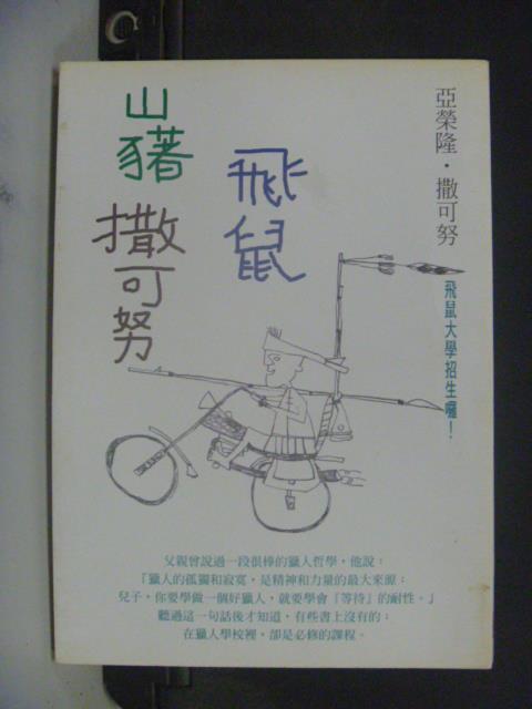 【書寶二手書T1/兒童文學_KIP】山豬飛鼠撒可努_亞榮隆