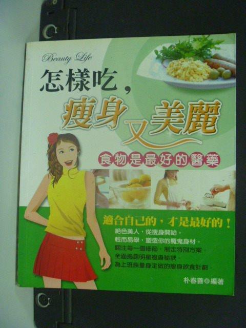 【書寶二手書T2/美容_OJN】怎樣吃,瘦身又美麗_樸春善