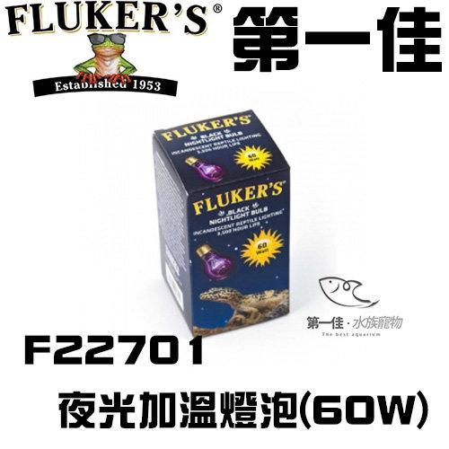 [第一佳 水族寵物] 美國FLUKER`S夜光加溫燈泡F22701 60W紫色加溫燈泡給寵物溫暖的冬天