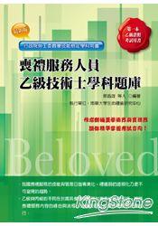 喪禮服務人員乙級技術士學科題庫(初版)