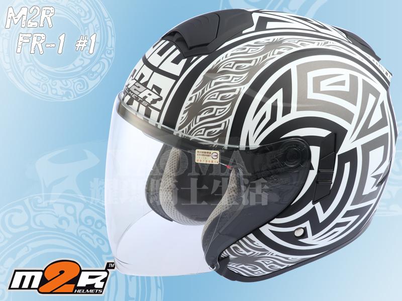 M2R安全帽| FR-1 / FR1 #1 阿茲特克 消光黑/銀 【內置墨鏡.雙D扣具】『耀瑪騎士生活機車部品』