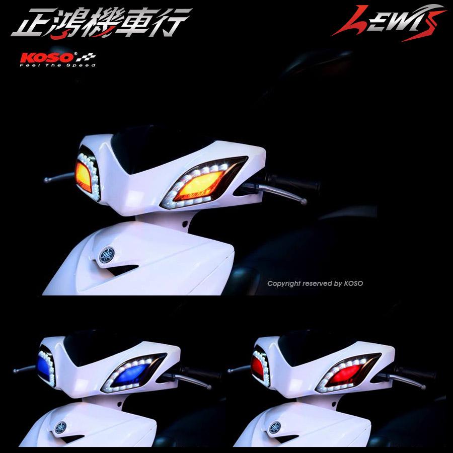 正鴻機車行 新勁戰三代 無限二代 LED前方向燈組 KOSO 方向燈組 日形燈組