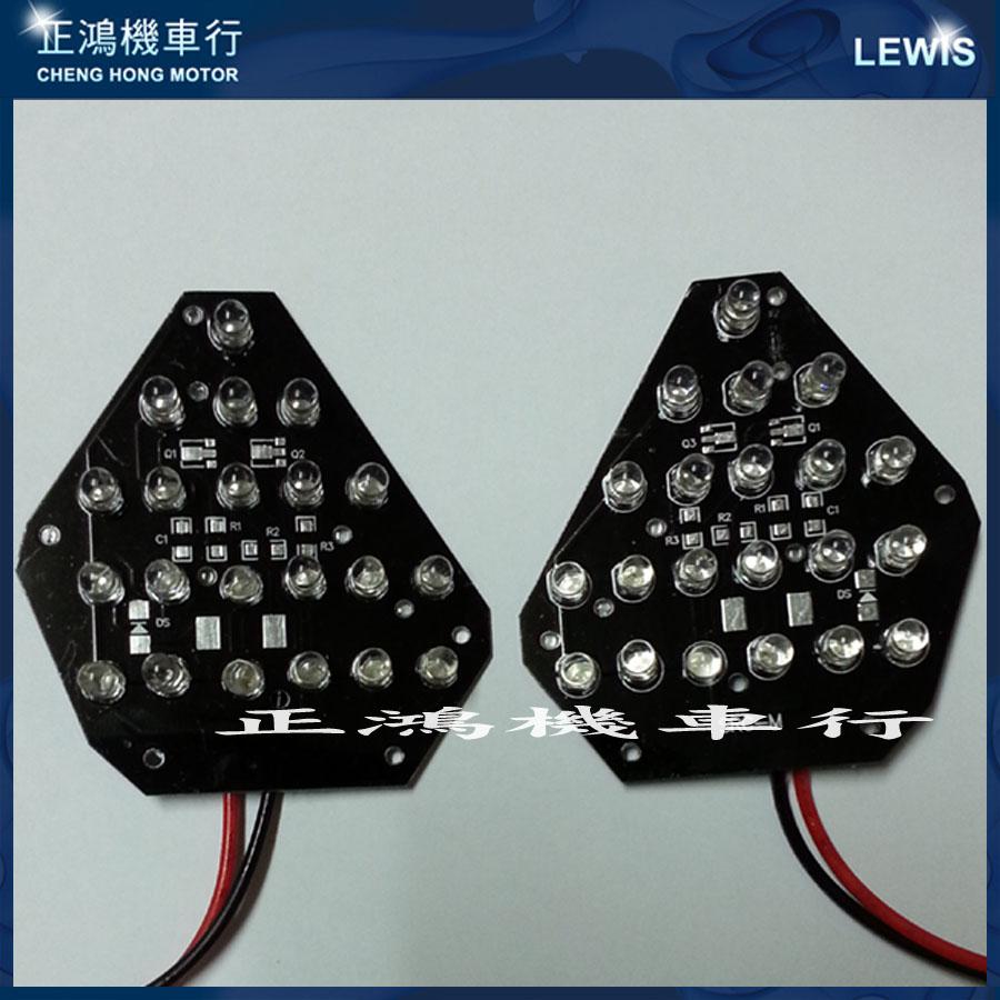 正鴻機車行 BWS 蜂巢式LED前方向燈