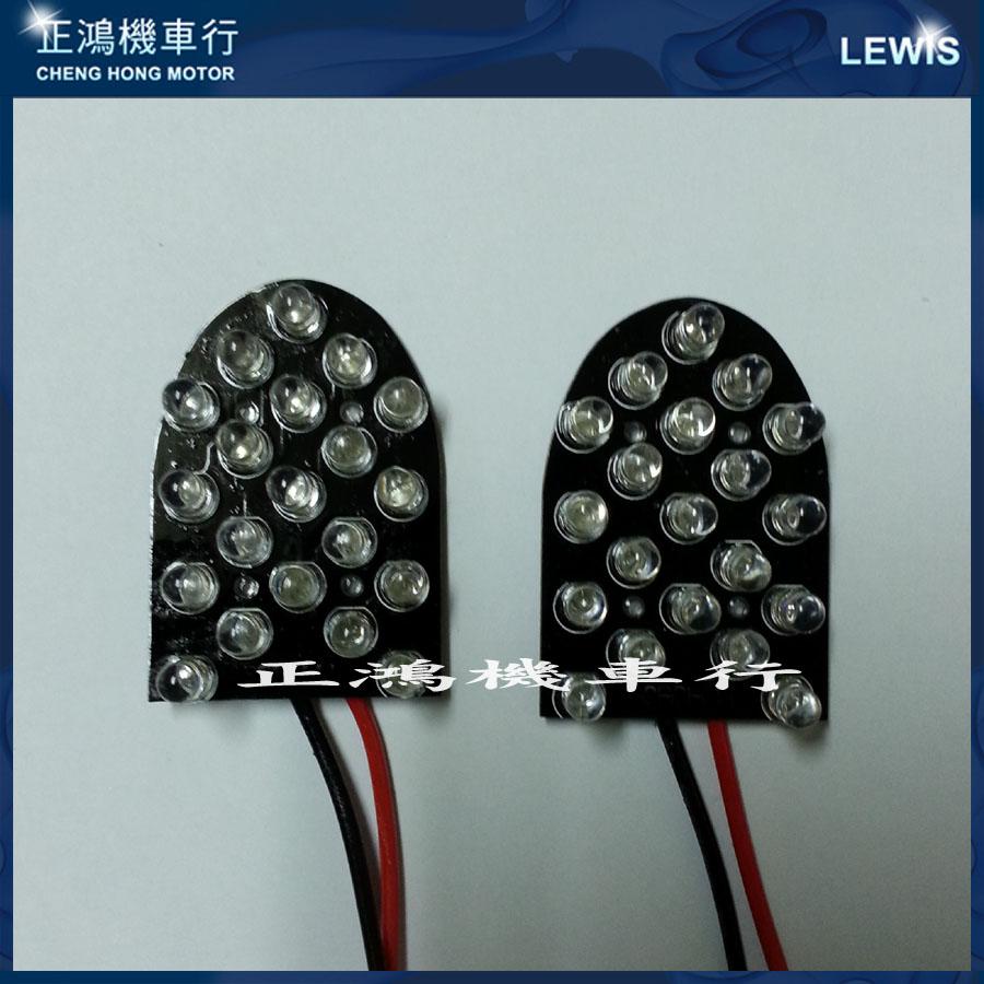正鴻機車行 BWS 蜂巢式LED後方向燈