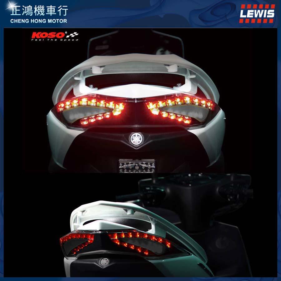 正鴻機車行 新勁戰三代 LED後燈組 KOSO