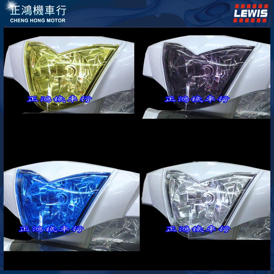 正鴻機車行 大燈罩護片 G6 光陽 G6