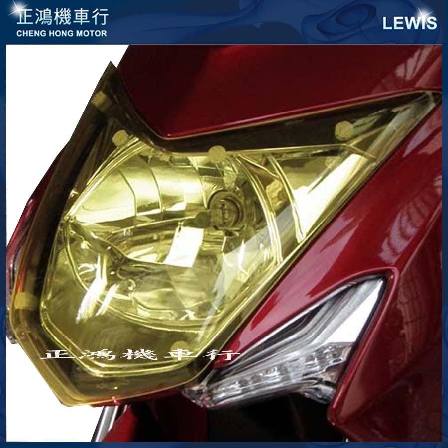 正鴻機車行 大燈罩護片 新勁戰三代
