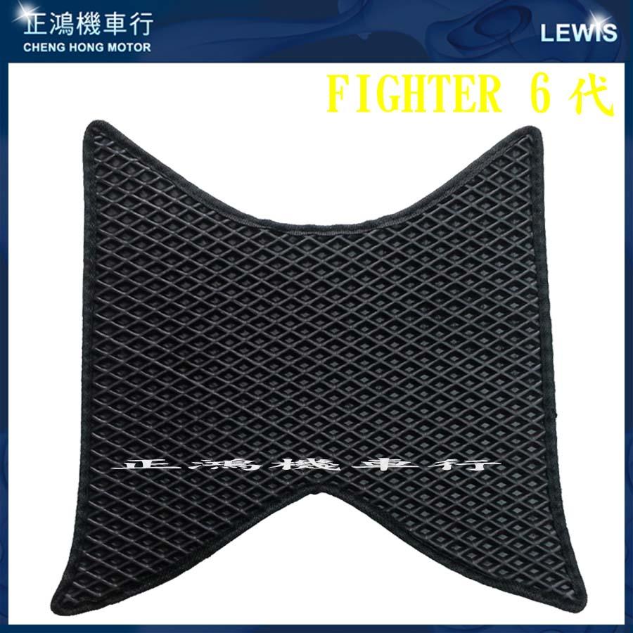 正鴻機車行 地毯 FIGHTER 6代