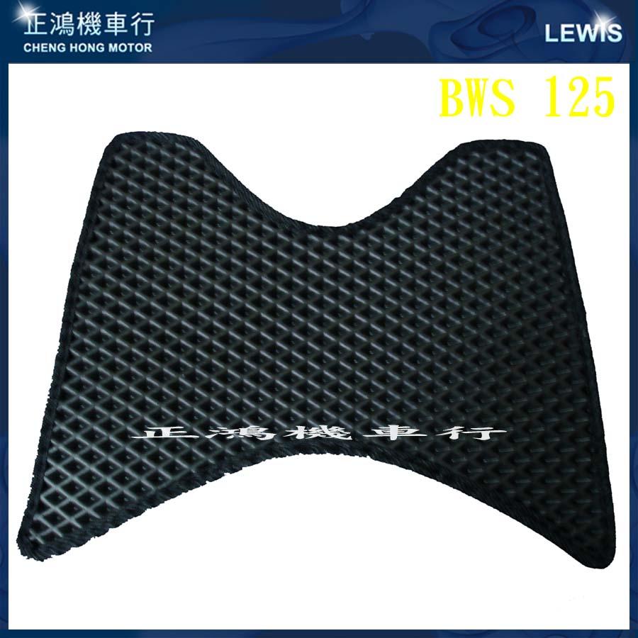 正鴻機車行 地毯 BWS 125