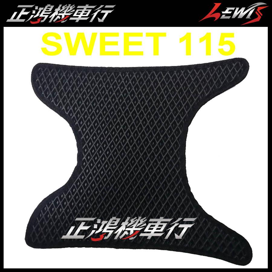 正鴻機車行 地毯 SWEET 115