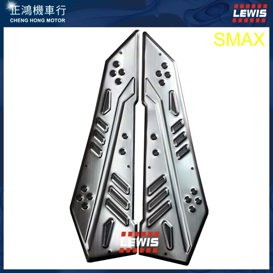 正鴻機車行 KOSO 中間鋁合金踏板 SMAX