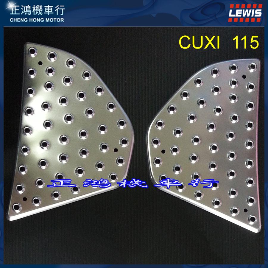 正鴻機車行 DDX中踏板 CUXI 115