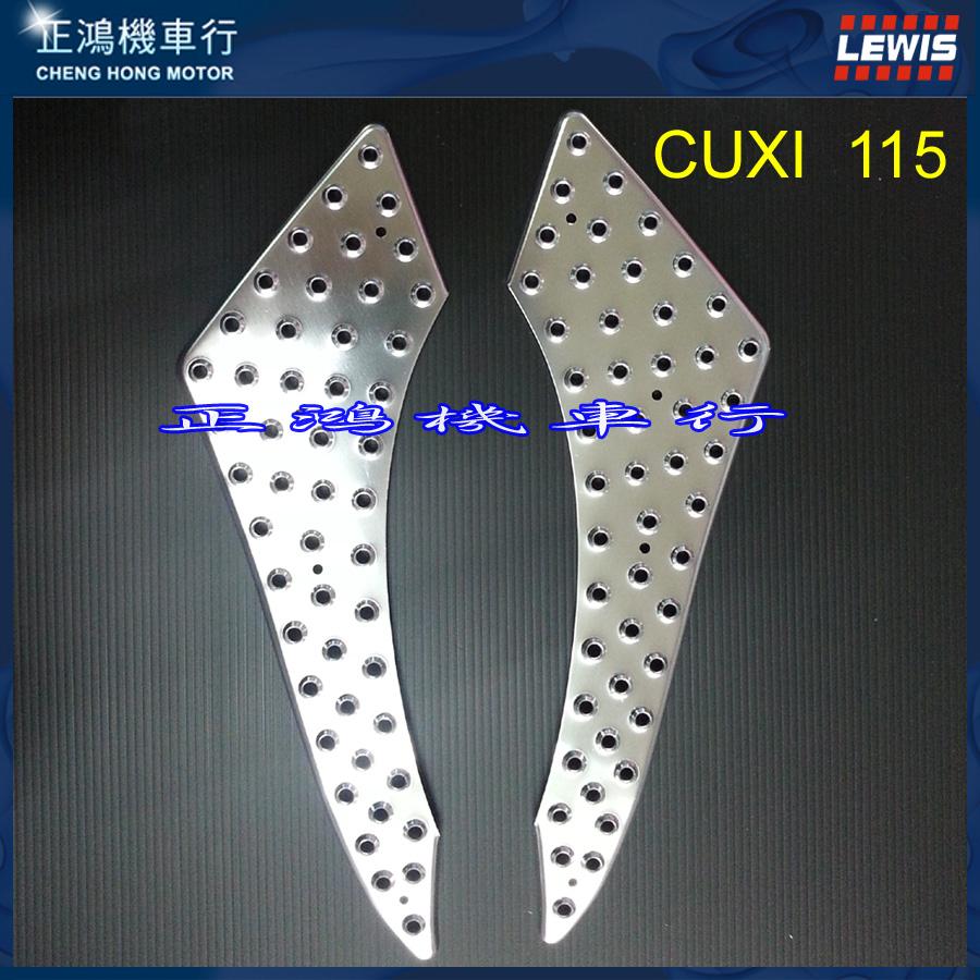 正鴻機車行 DDX後踏板 CUXI 115