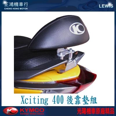 正鴻機車行 Xciting 400後靠墊組
