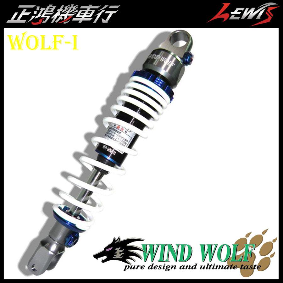 正鴻機車行 WOLF-1後避震器 S-MAX 155