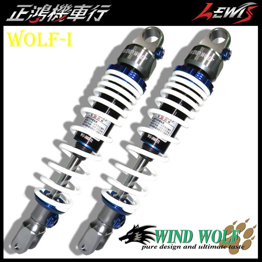 正鴻機車行 WOLF-1後避震器 365~400mm 雙槍