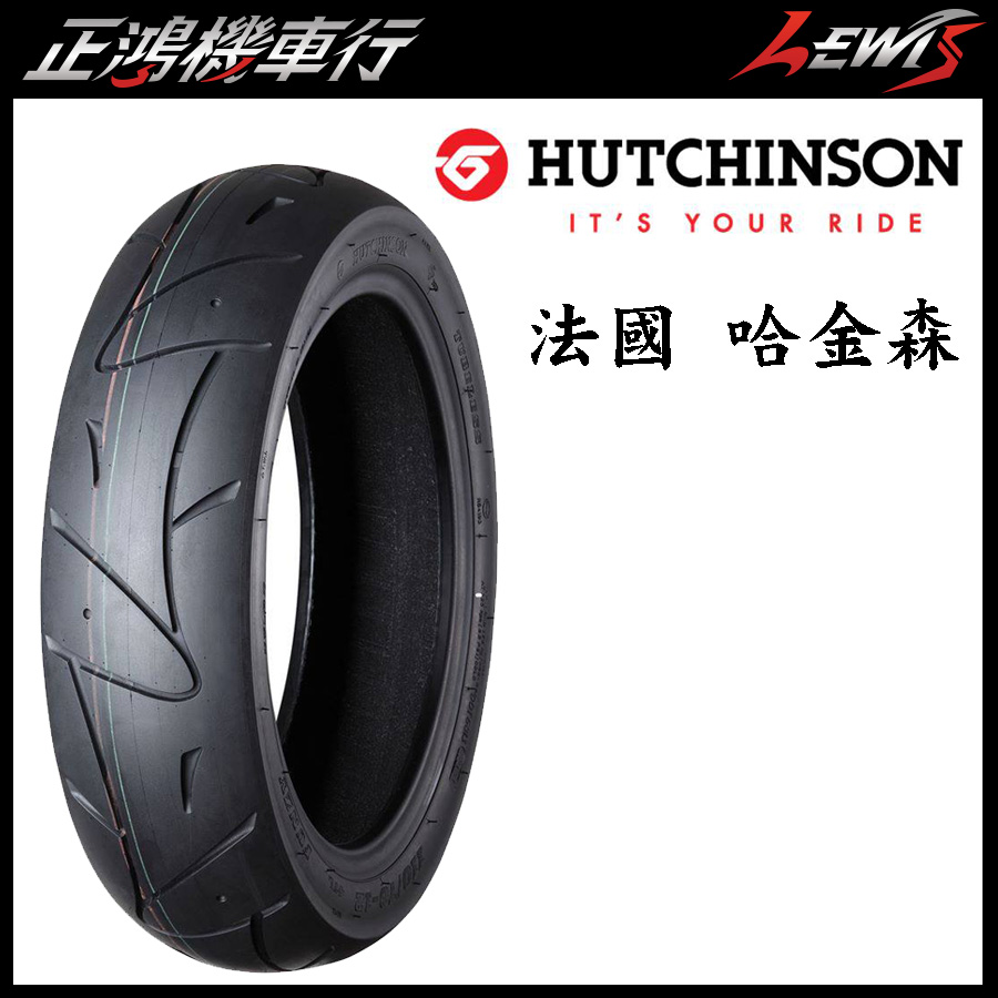 正鴻機車行 HUTCHINSON哈金森輪胎 半熱熔 12吋