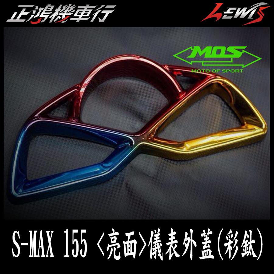 正鴻機車行 S-MAX 儀表外蓋 彩鈦