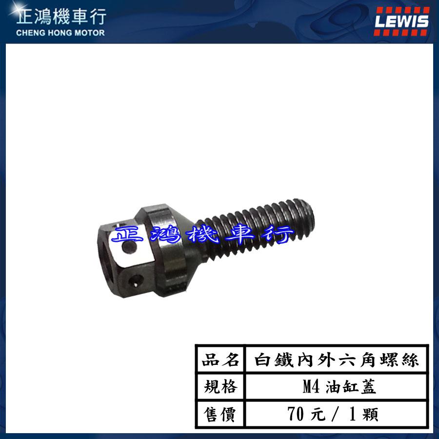正鴻機車行 前方向燈殼螺絲 JET POWER 三陽 JET POWER