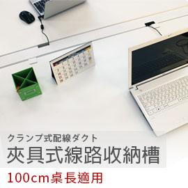 【日本林製作所】夾具式線路收納槽?電線收納盒/延長線收納/集線盒(100cm桌長適用)(YS-37)