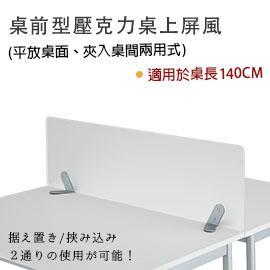 【日本林製作所】桌前型?壓克力桌上屏風/隔板/隔屏-兩用式(適用於140cm)(MD-10)