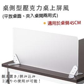 【日本林製作所】桌側型.壓克力桌上屏風(適用於45cm) /辦公桌隔板/隔間/擋板/OA隔板/OA屏風/隔屏(MD-2)