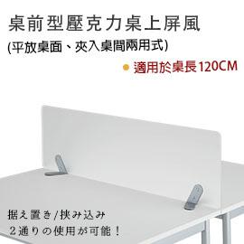 【日本林製作所】桌前型?壓克力桌上屏風/隔板/隔屏-兩用式(適用於120cm)(MD-9)
