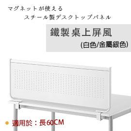 【日本林製作所】辦公室鐵製桌上屏風 /辦公桌隔板/隔間/擋板/OA屏風/隔屏-可自行組裝 (適用於60cm)(YS-123)