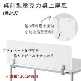 【日本林製作所】桌前型.壓克力桌上屏風-固定式(適用於120cm) 辦公桌隔板/隔間/擋板/OA屏風/隔屏(YS-131)