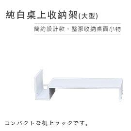 【日本林製作所】純白桌上收納架/書架/整理架/書擋(13-003MH-3)