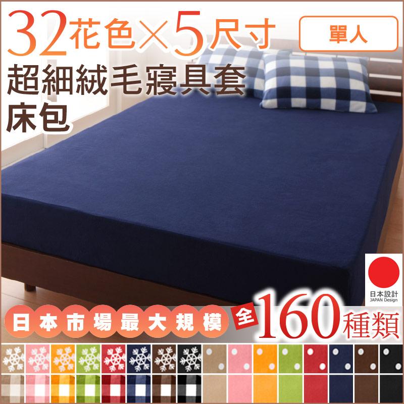 【日本林製作所】32種花色超細絨毛寢具套-床包(單人床尺寸/100x200cmx25cm)