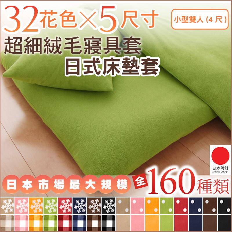 【日本林製作所】32種花色超細絨毛寢具套-日式床墊套(小型雙人床尺寸/120x210cmx20cm)
