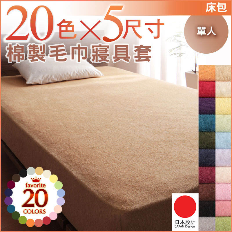 【日本林製作所】20色棉製毛巾寢具-床包(單人床尺寸/100x200x25cm)