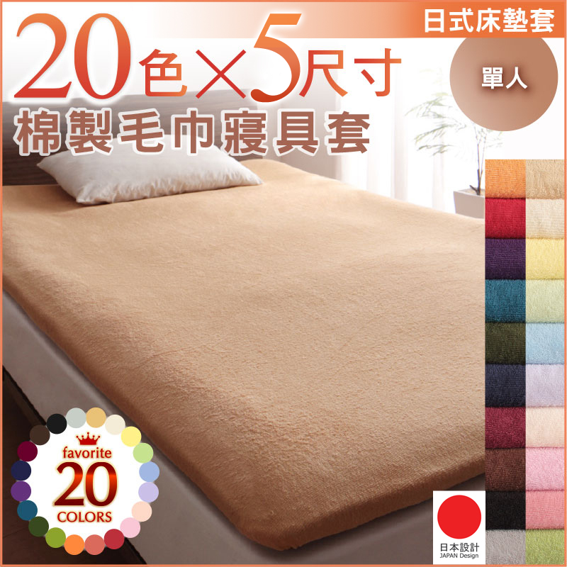 【日本林製作所】20色棉製毛巾寢具-日式床墊套(單人床尺寸/100x210x20cm)