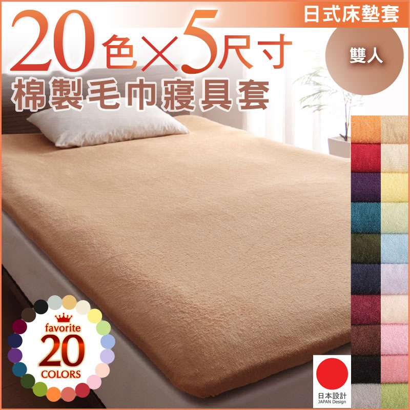 【日本林製作所】20色棉製毛巾寢具-日式床墊套(雙人床尺寸/140x210x20cm)