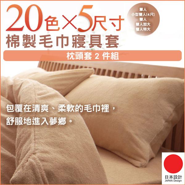 【日本林製作所】20色棉製毛巾寢具-枕頭套2件組(43x63cm)