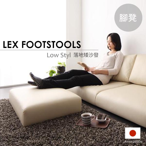 【日本林製作所】LEX落地沙發/沙發凳/椅凳/腳凳/矮凳/皮沙發
