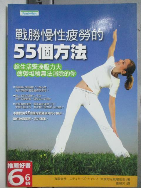 【書寶二手書T1/養生_HKB】戰勝慢性疲勞的55個方法_有限會社大家的元氣增進會 , 蕭照芳
