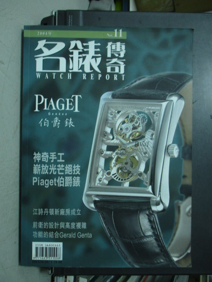 【書寶二手書T4/收藏_XDP】名錶傳奇_11期_Piaget伯爵錶等