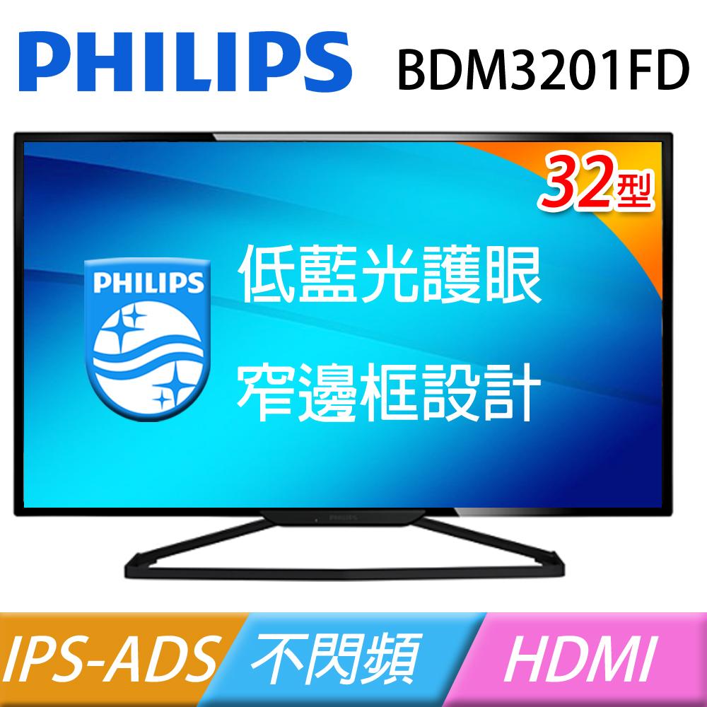 【促銷】飛利浦 PHILIPS BDM3201FD/96 LED 背光液晶顯示器 32 (可視範圍 31.5 吋 / 80 公分) Full HD (1920 x 1080)