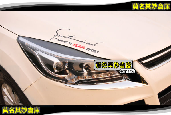 KL036 莫名其妙倉庫【Kuga 引擎蓋貼紙】2013 Ford 福特 The All New KUGA 外觀