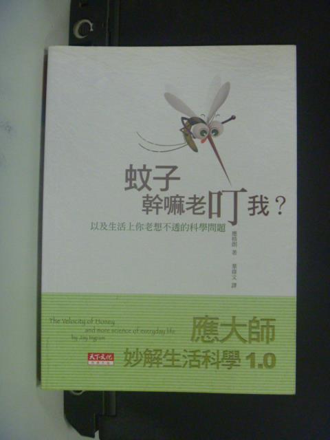 【書寶二手書T8/科學_OMI】蚊子幹嘛老叮我:應大師妙解生活科學_葉偉文, 英格朗