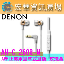 DENON AH-C 260R-N iPod/iPhone/iPad專用耳塞式耳機 玫瑰金
