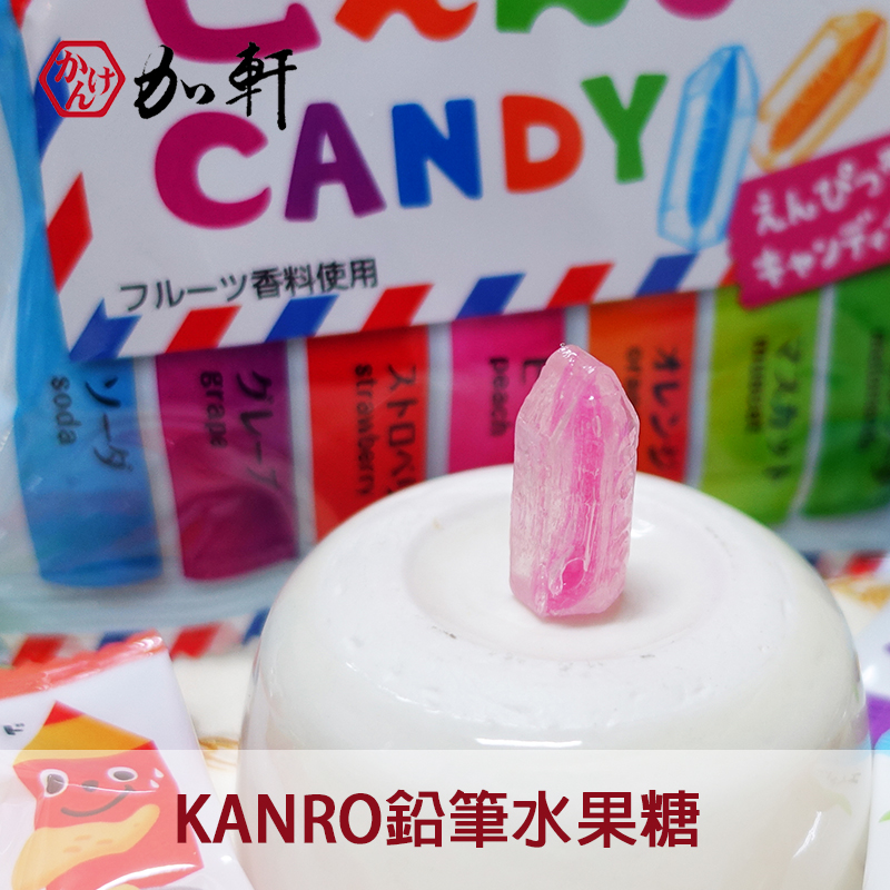 《加軒》日本KANRO世界的首都鉛筆水果糖