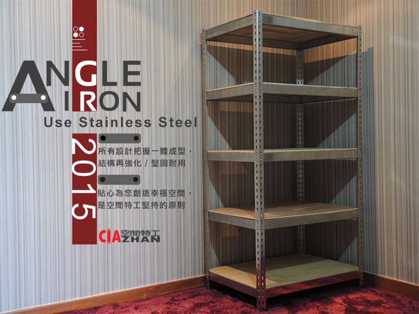 免運促銷 #304不鏽鋼免螺絲角鋼 ♞空間特工♞(長4x深2尺x5層,高6尺) 唯一橫桿2mm厚 置物櫃 白鐵不銹鋼