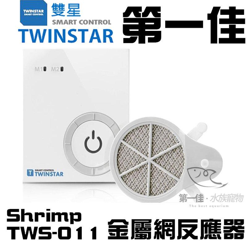 [第一佳水族寵物]韓國雙星TWINSTAR【金屬網反應器TWS-011 Shrimp】細化杯