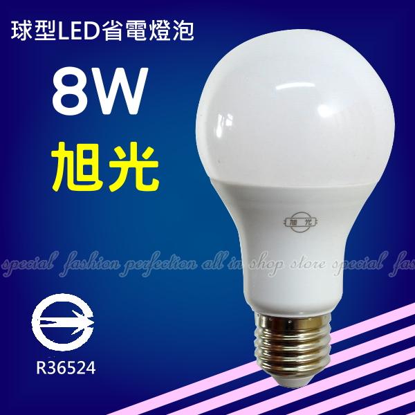 旭光LED球泡燈8W 黃光 節能省電燈泡 LED燈泡【AM468B】◎123便利屋◎