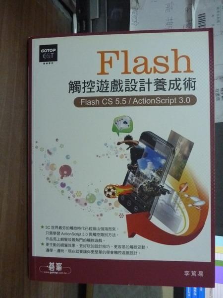 【書寶二手書T1/電腦_QDO】Flash觸控遊戲設計養成術_李篤易