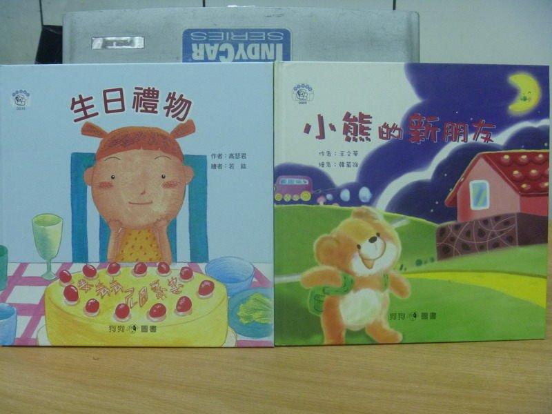 【書寶二手書T2/少年童書_YKL】生日禮物_小熊的新朋友_2本合售